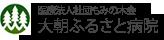 広島県山県郡 医療法人社団 もみの木会 大朝ふるさと病院